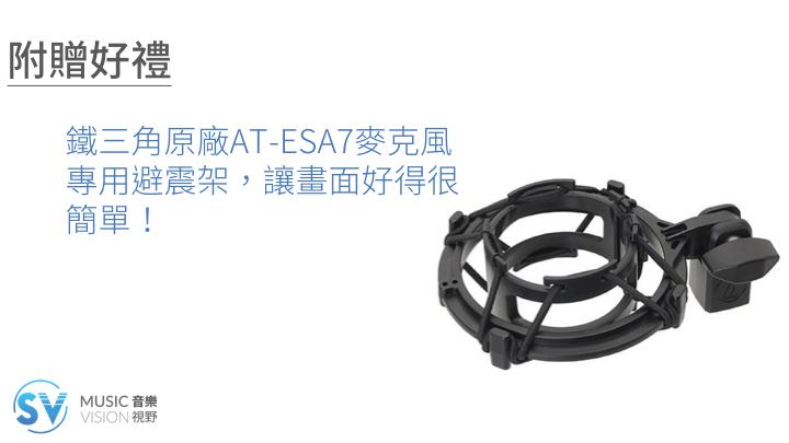 ESA7-2
