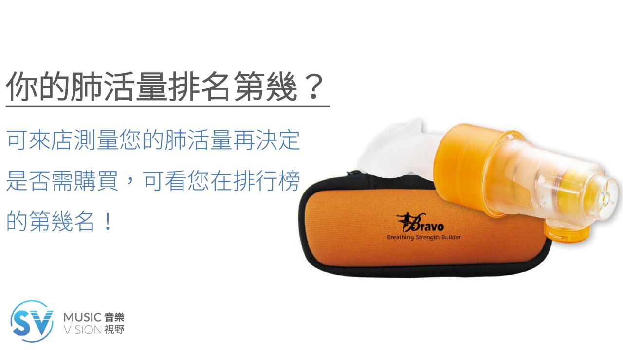 呼吸訓練氣- 躍級訓練款
